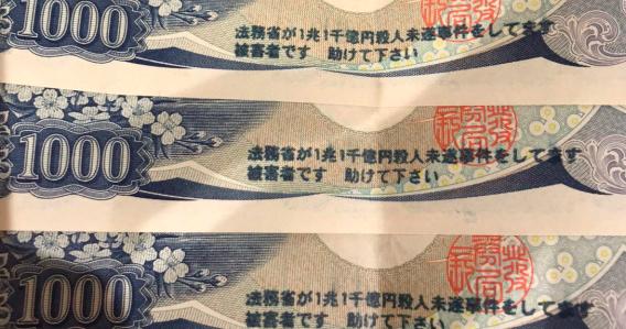札 千 人物 円