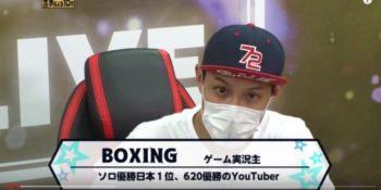 フォートナイト実況者(ボクシング)BOXING chが行った悪事6選【暴言】